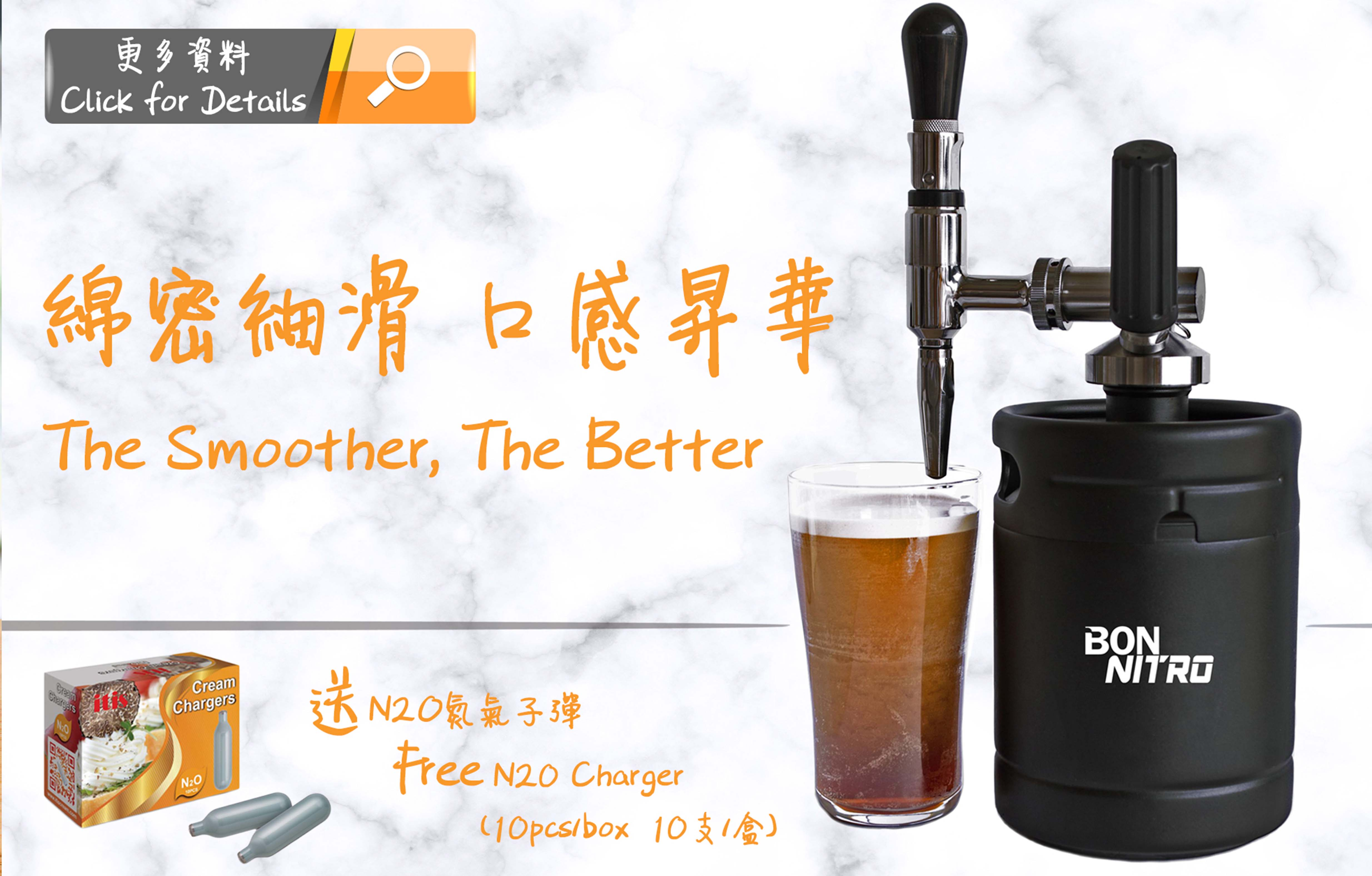 [Newsletter] BonNitro Cold Brew Coffee Dispenser
