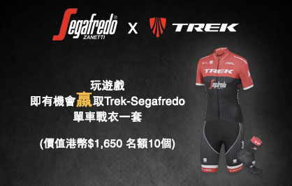 Win The Trek-Segafredo Cycling Kit! [17 Jul - 25 Aug 2017]
